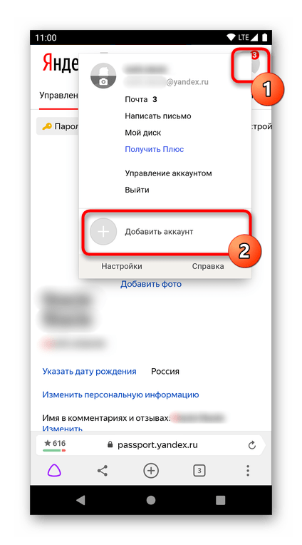 Добавление второй почты через Яндекс.Паспорт в Яндекс.Браузере на смартфоне