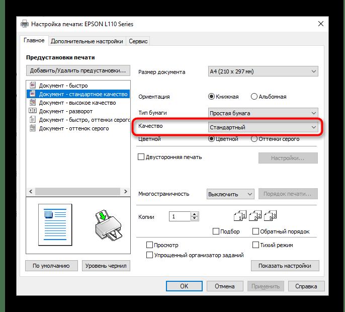 Дополнительные настройки принтера при решении проблемы с печатью полосами после заправки картриджа