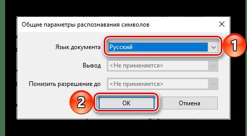 Дополнительные параметры экспорта PDF в DOCX в программе Adobe Acrobat