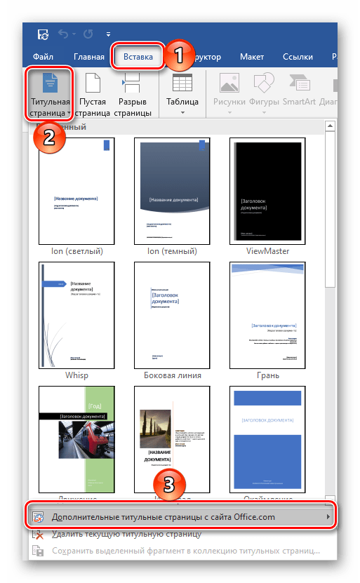 Дополнительные титульные страницы в текстовом редакторе Microsoft Word