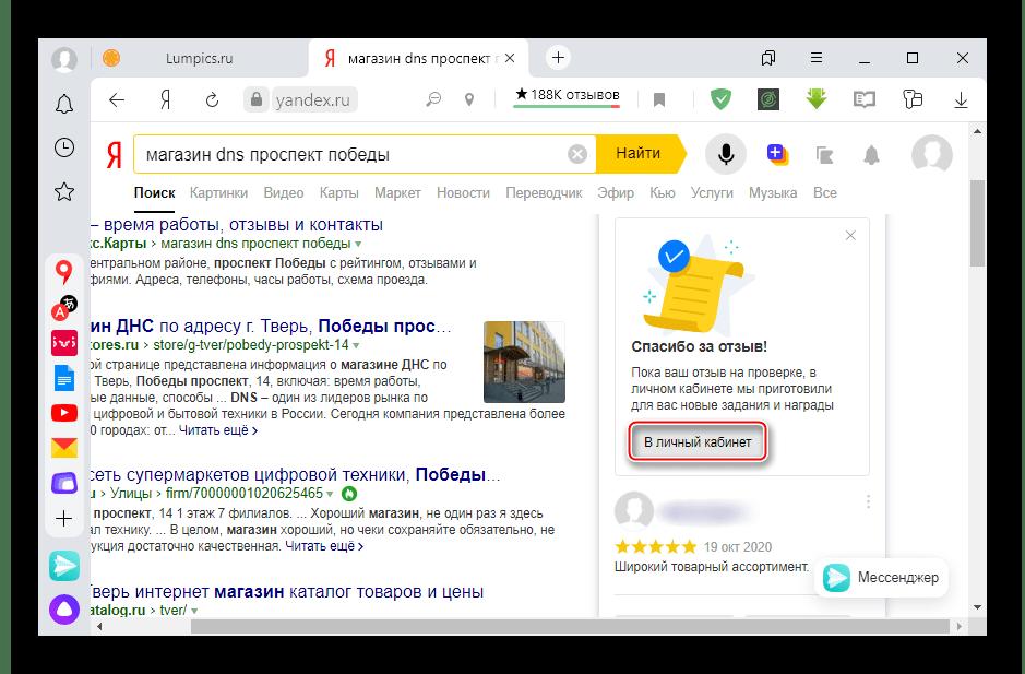 Доступ к отзыву в личном кабинете Яндекса