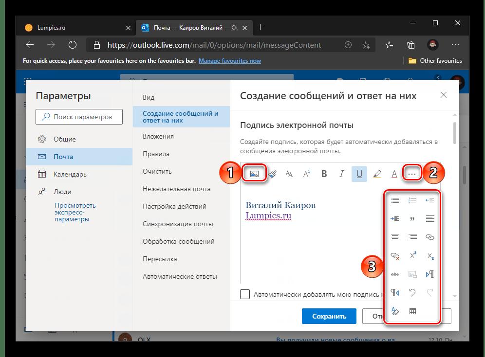 Другие параметры форматирования и оформления подписи на сайте Microsoft Outlook в браузере на ПК