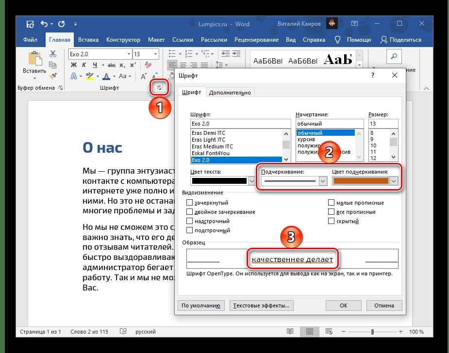 Другие варианты подчеркивания фрагмента текста в документе Microsoft Word