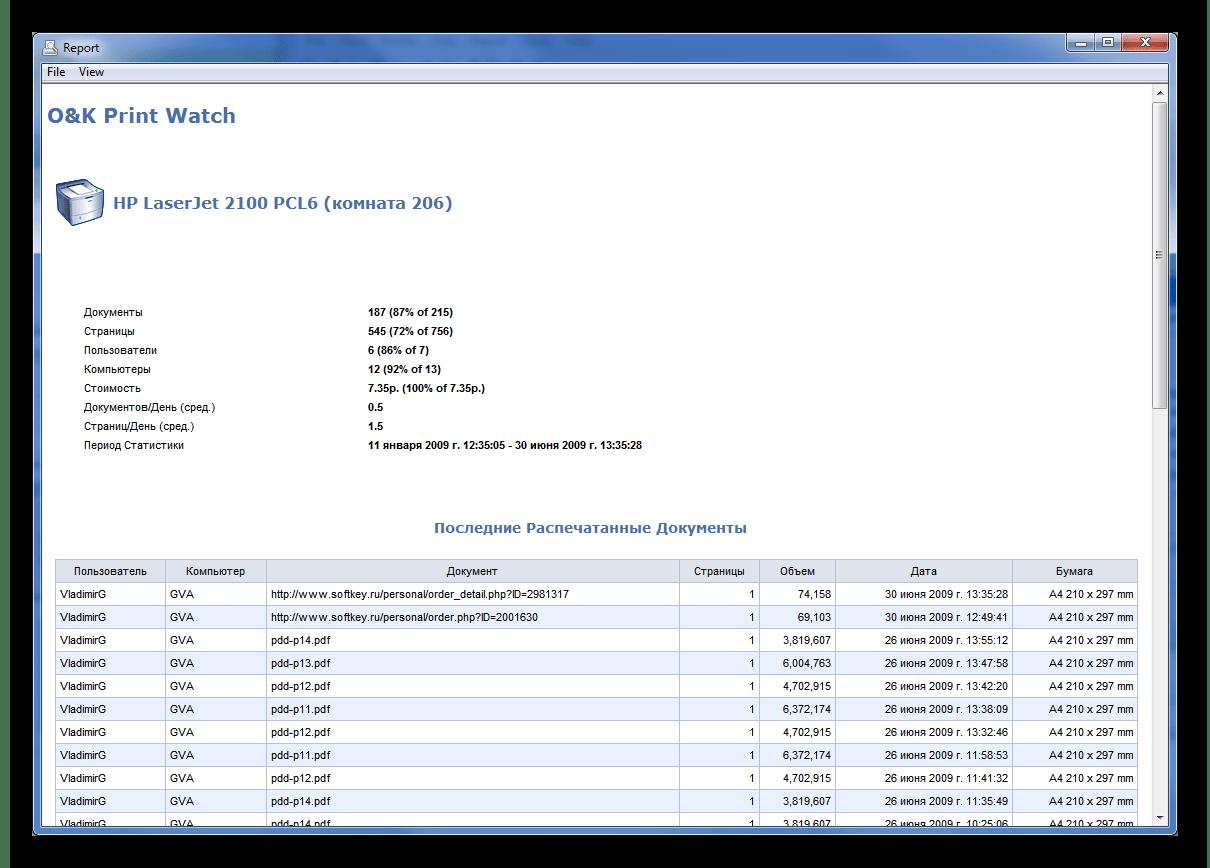 Экспорт отчетов печати в HTML в программе O&K Print Watch