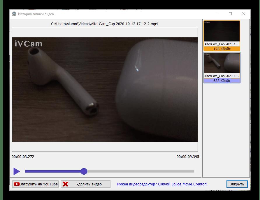 Элементы управления записанным видео с камеры в программе AlterCam для ПК