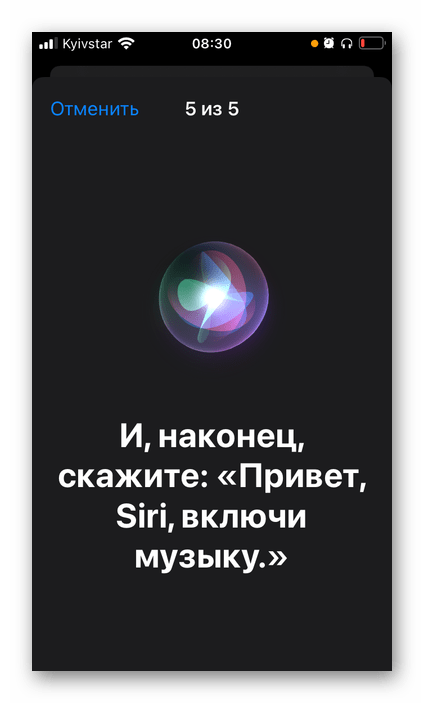 Этап настройки функции Привет, Siri в настройках iOS на iPhone