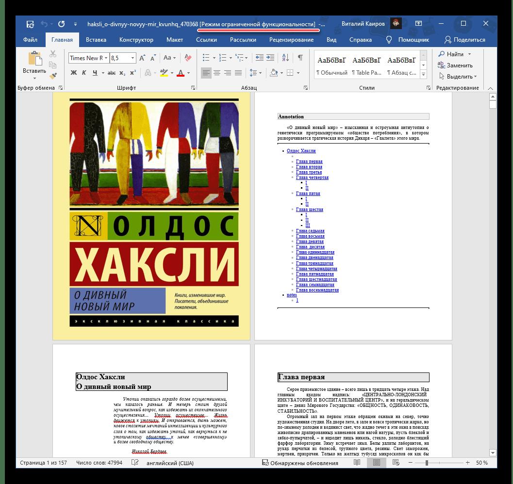 Файл формата PDF открыт в Word после преобразования в программе Adobe Acrobat Pro
