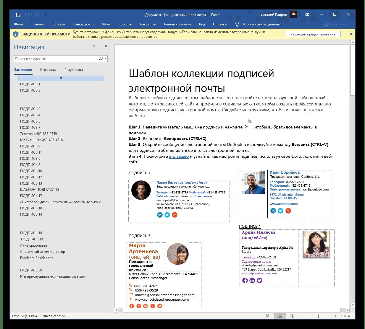 Файл с коллекцией подписей электронной почты для Microsoft Outlook открыт в программе Word