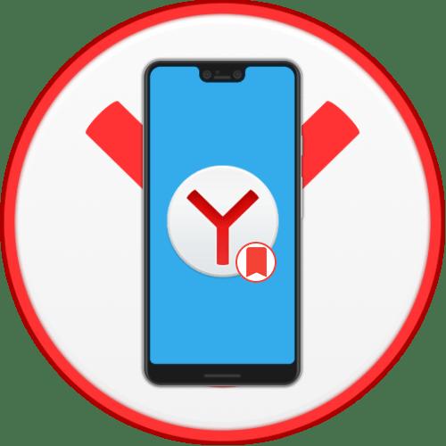 Где хранятся закладки в Яндекс.Браузере Андроид