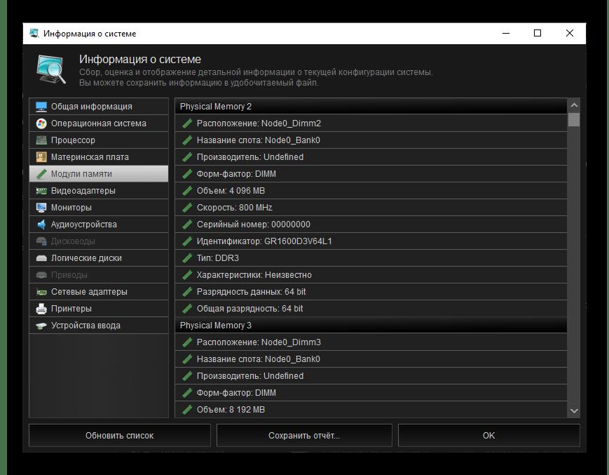 Информация о модулях памяти в программе Kerish Doctor 2020 для Windows
