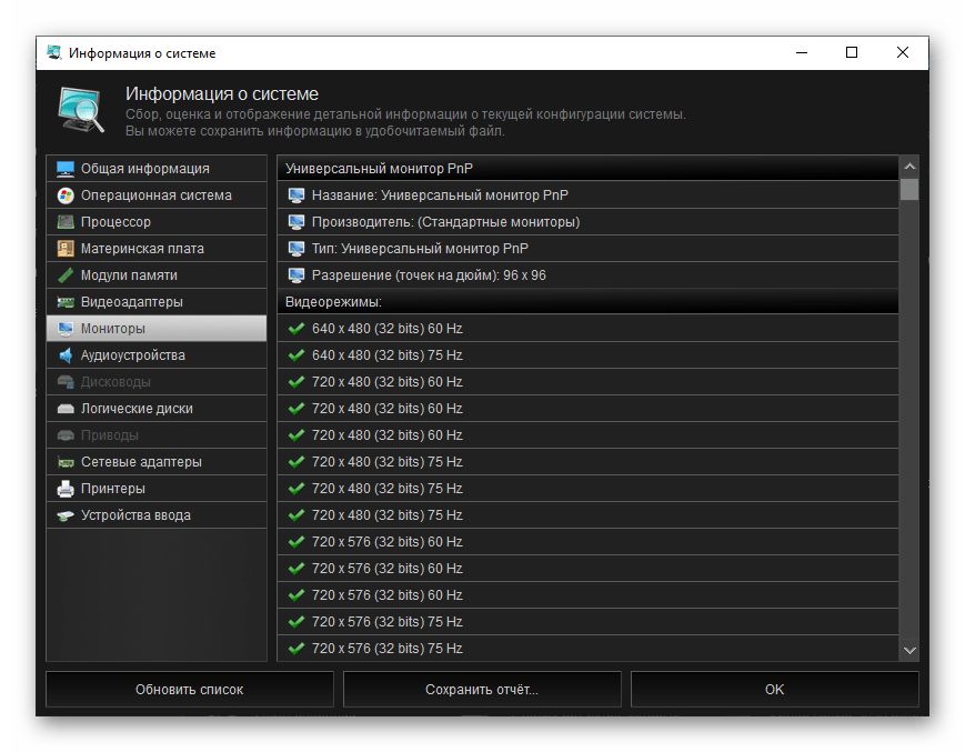 Информация о мониторах в программе Kerish Doctor 2020 для Windows