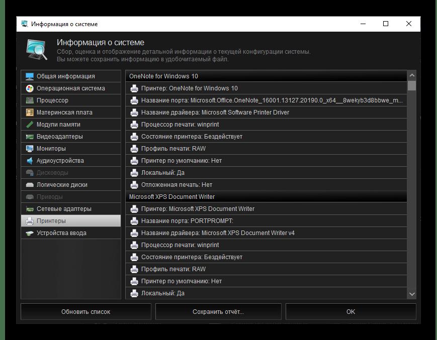 Информация о принтерах в программе Kerish Doctor 2020 для Windows