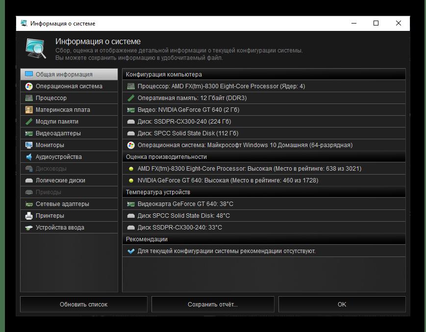 Информация о системе в программе Kerish Doctor 2020 для Windows