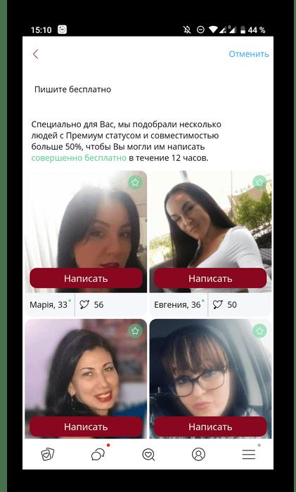 Информация о специальном предложении при удалении профиля в мобильном приложении для знакомств Kismia