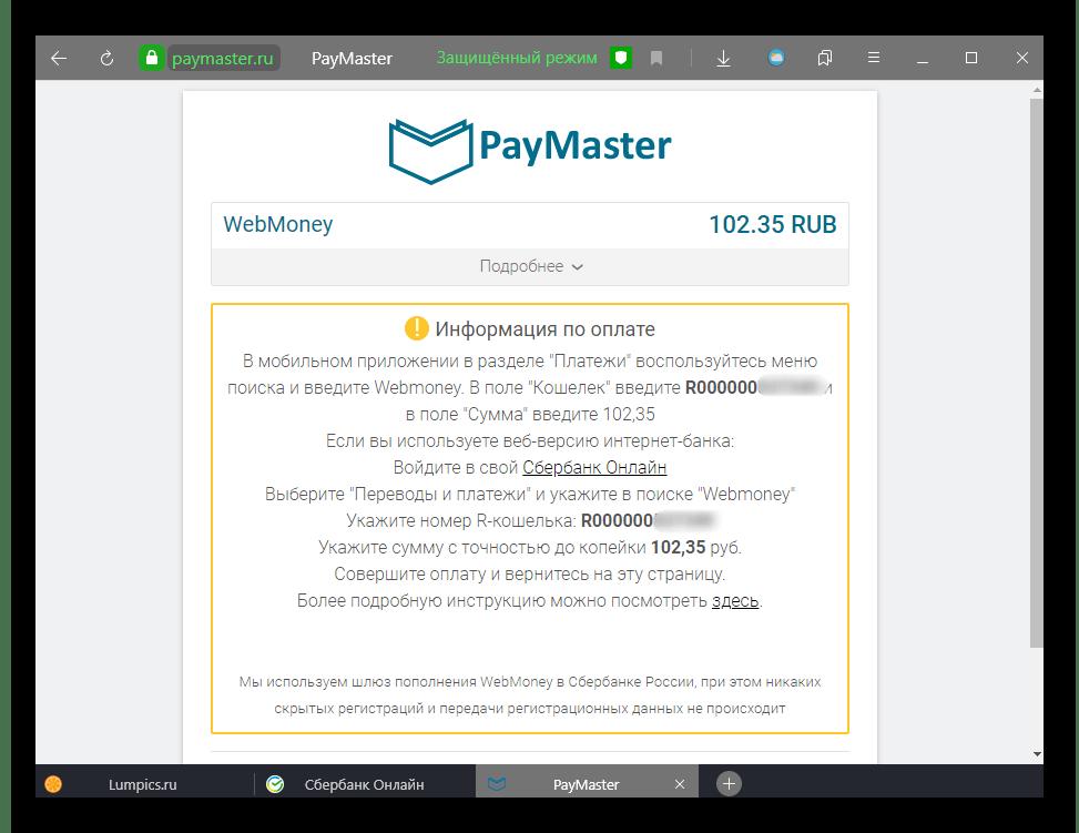 Информация о способе осуществления перевода денег с карты Сбербанка на WebMoney через фирменный сервис Top-up
