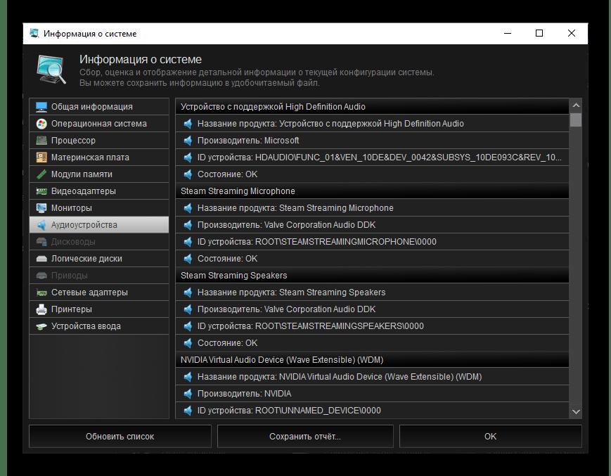 Информация об аудиоустройствах в программе Kerish Doctor 2020 для Windows