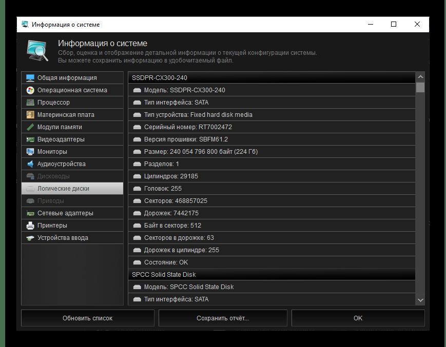 Информация о логических дисках в программе Kerish Doctor 2020 для Windows