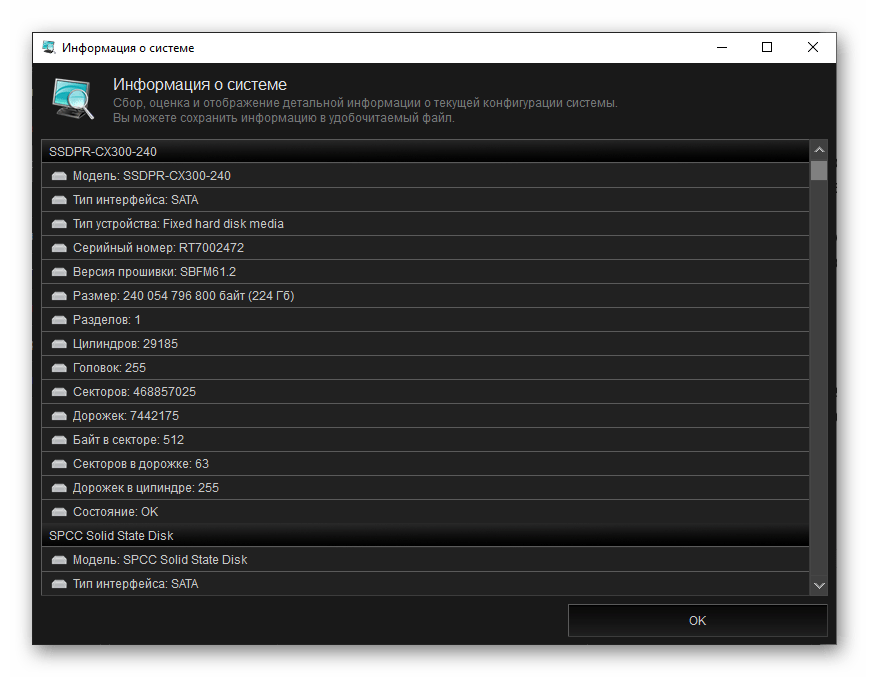 Информация об оборудовании в программе Kerish Doctor 2020 для Windows