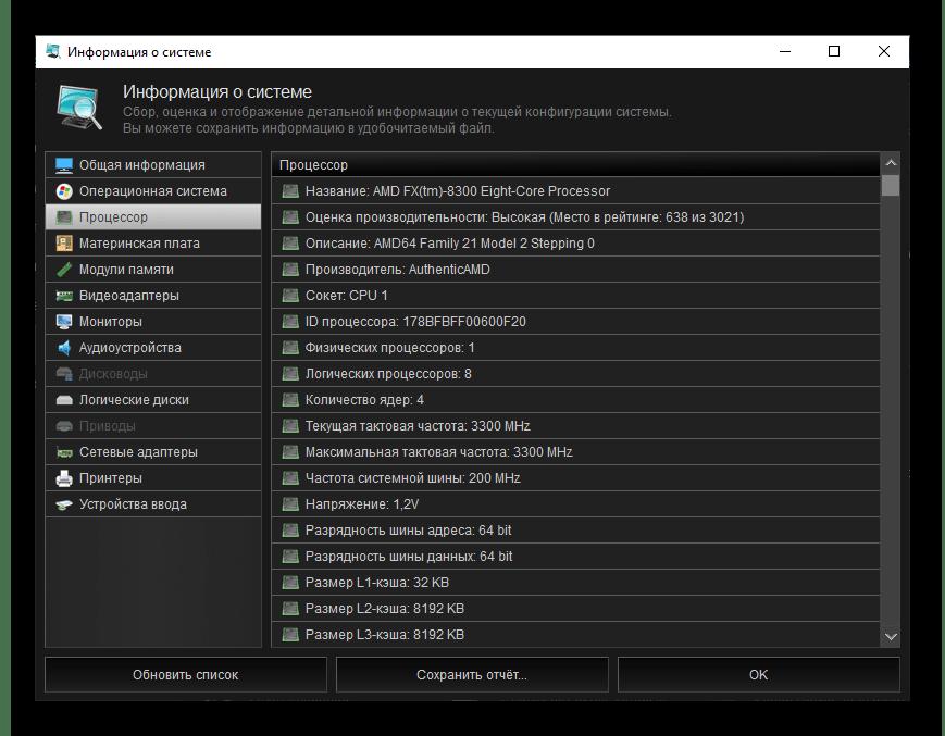 Информация о процессоре в программе Kerish Doctor 2020 для Windows