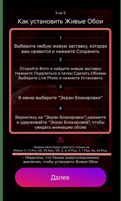 Инструкция по использованию приложения Живые обои 4К на iPhone