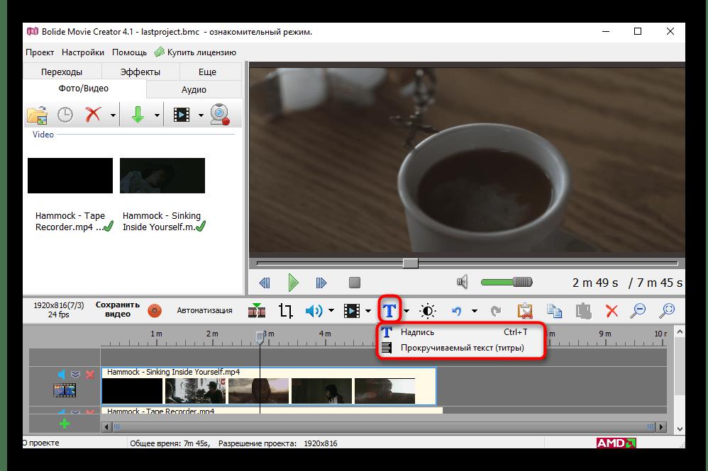 Инструмент добавления надписей и титров в Bolide Movie Creator