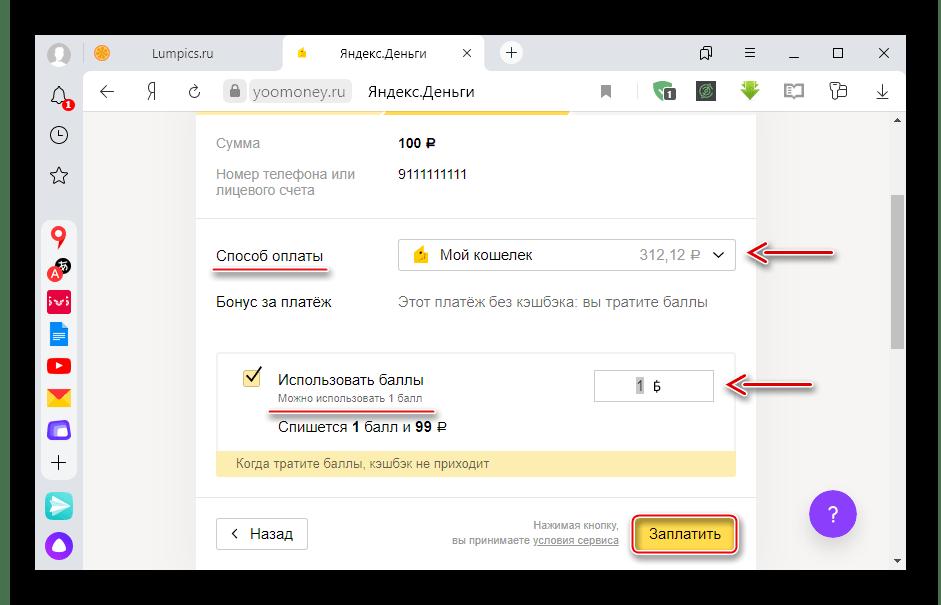 Использование данных при оплате в сервисе ЮMoney