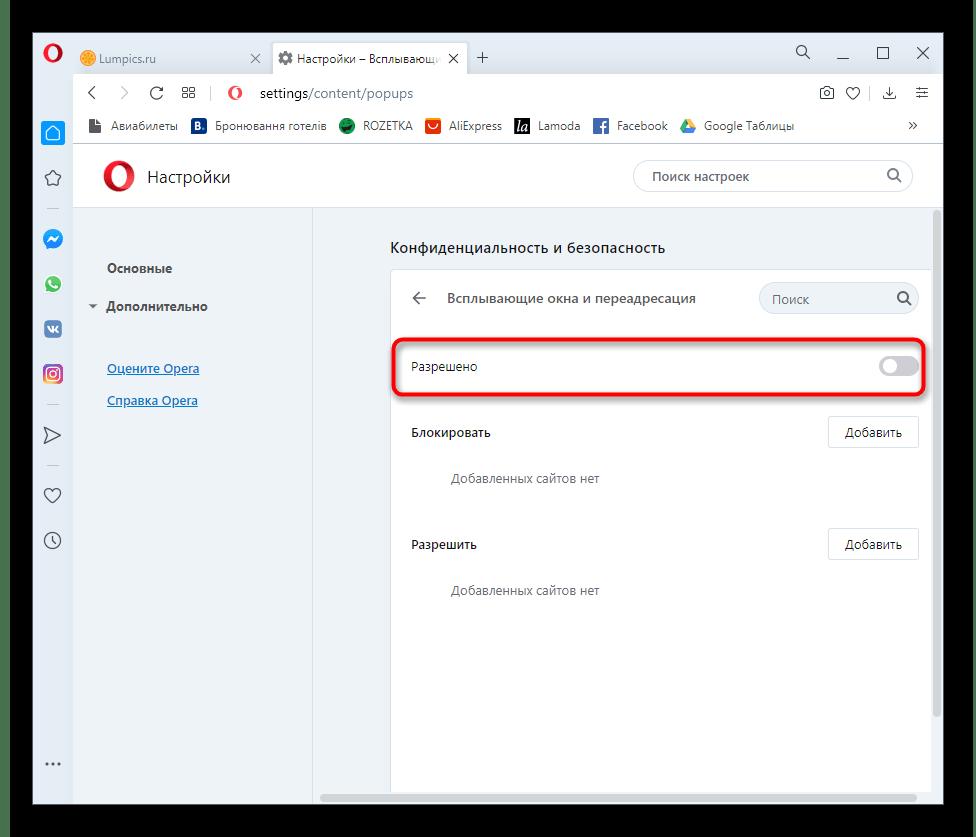 Использование функции блокировки всплывающих окон в Opera