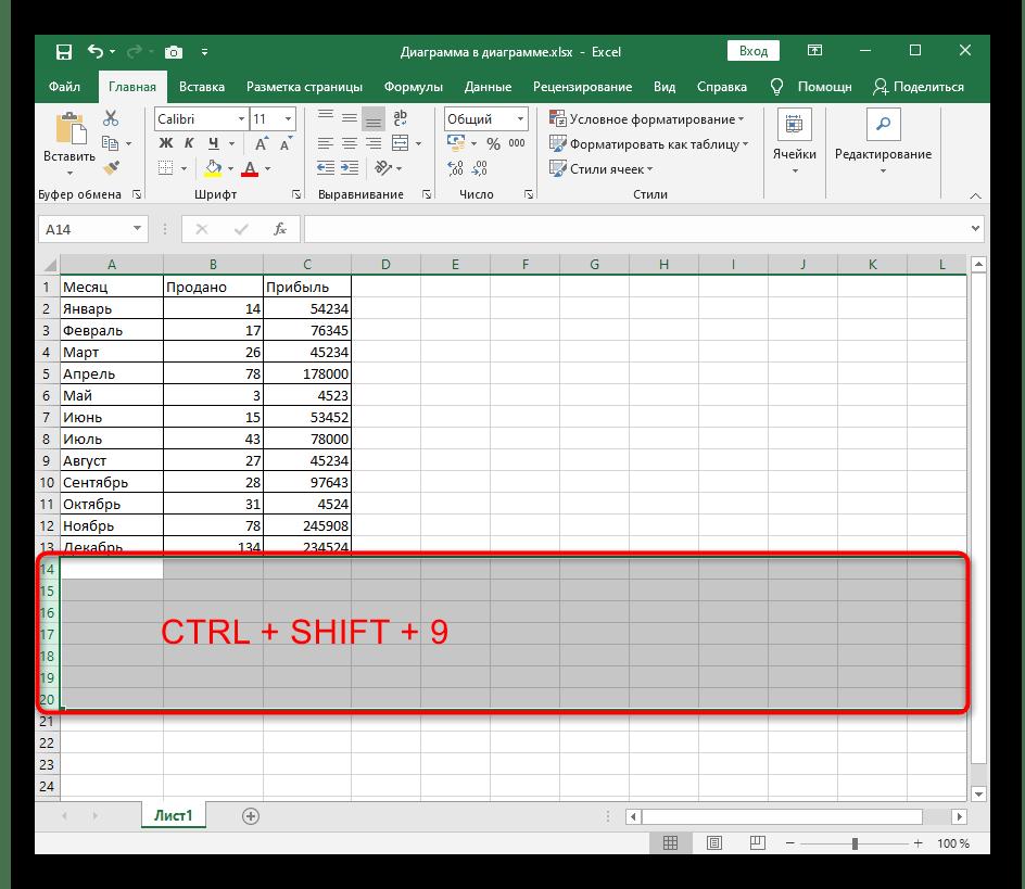 Использование горячей клавиши для отображения скрытых строк в таблице Excel