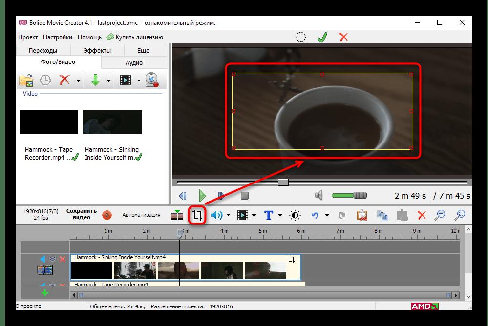 Использование инструмента Обрезка кадра и зум в Bolide Movie Recorder