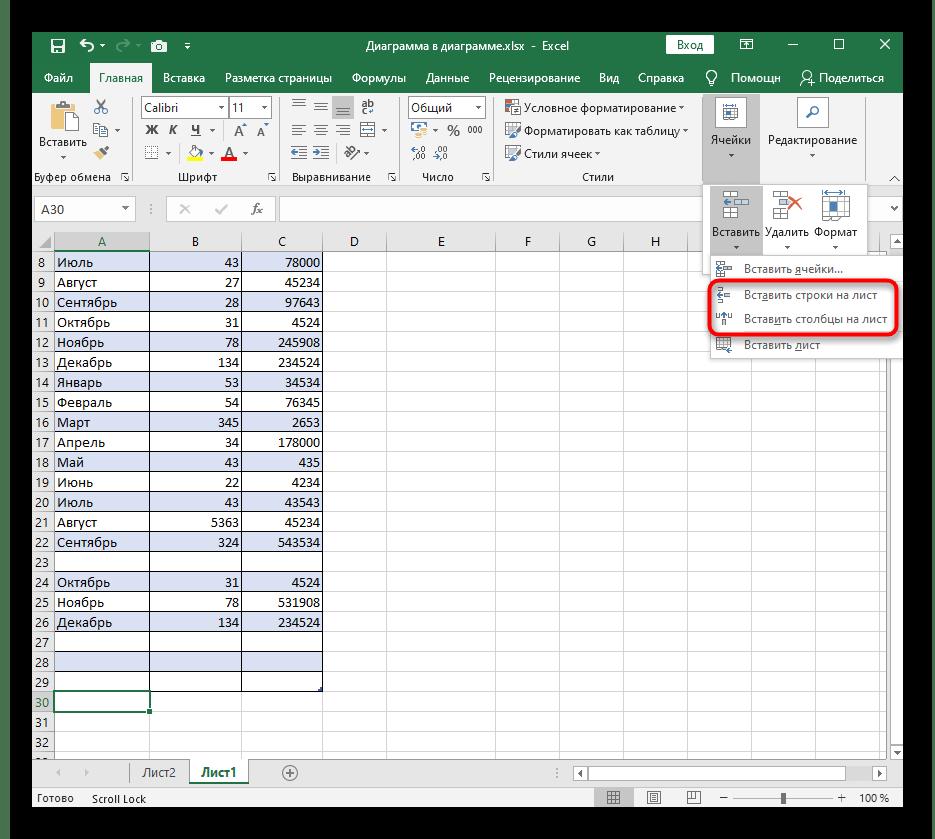 Использование инструмента продолжения таблицы через меню Ячейки в Excel