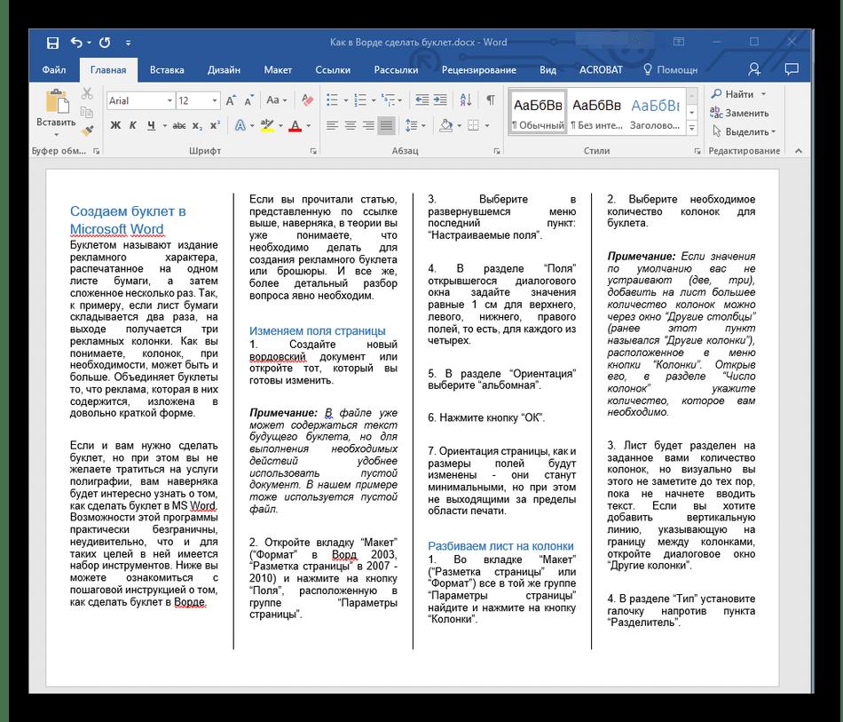 Использование программы Microsoft Word для создания буклета на компьютере