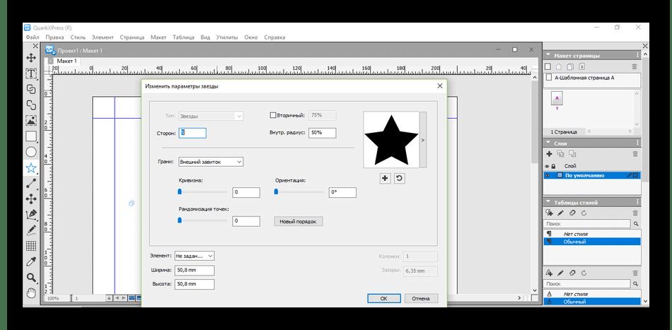 Использование программы QuarkXPress для верстки журналов