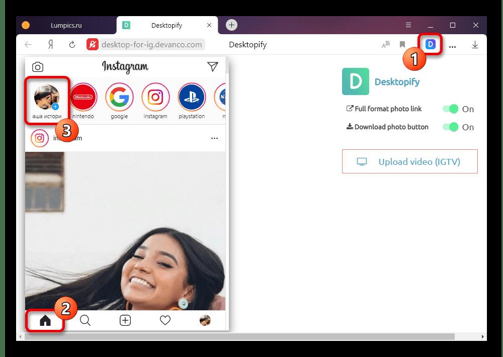 Использование расширения Desktopify в браузере на компьютере