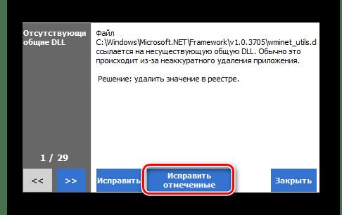 Исправить отмеченные проблемы в системном реестре в программе CCleaner для Windows