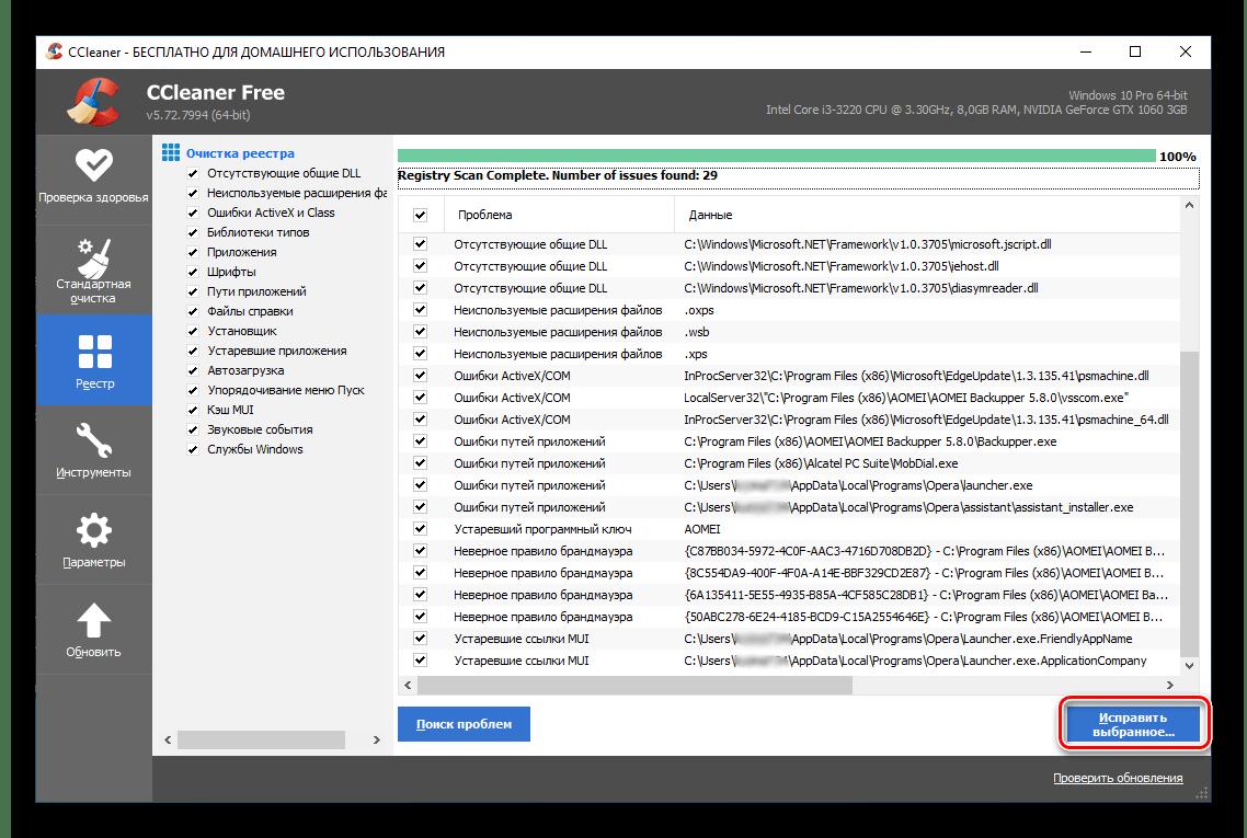 Исправление проблем в системном реестре в программе CCleaner для Windows