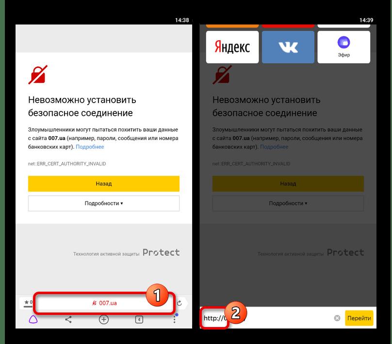 Изменение адреса недоступного веб-сайта в мобильном Яндекс.Браузере