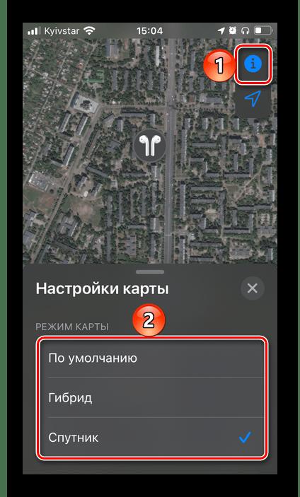 Изменение настроек карты для поиска AirPods в приложении Найти iPhone Локатор в настройках iOS