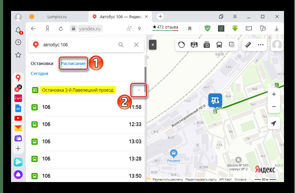 Изменение расписания автобуса в сервисе Яндекс Карты