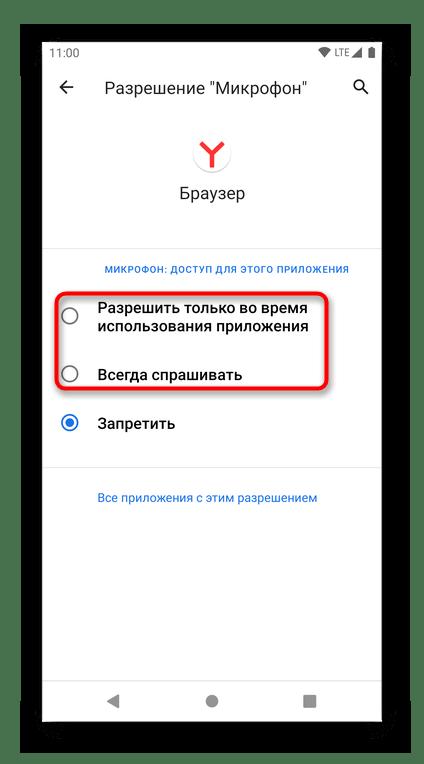 Изменение статуса разрешения микрофона для разблокировки в Яндекс.Браузере для Android