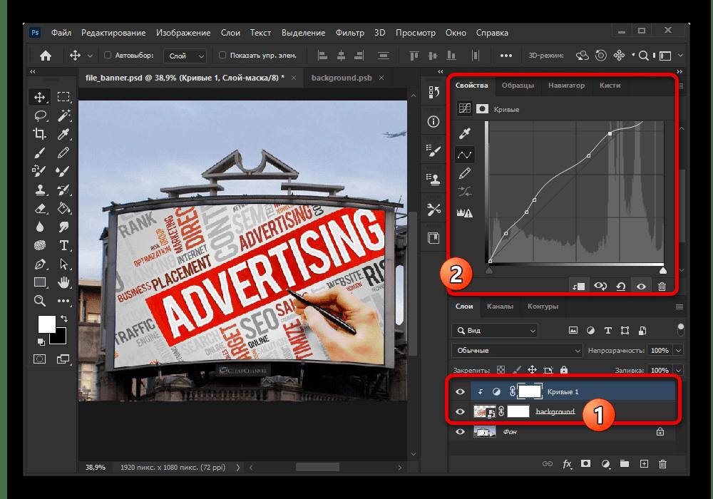 Изменение уровня кривых для мокапа в Adobe Photoshop