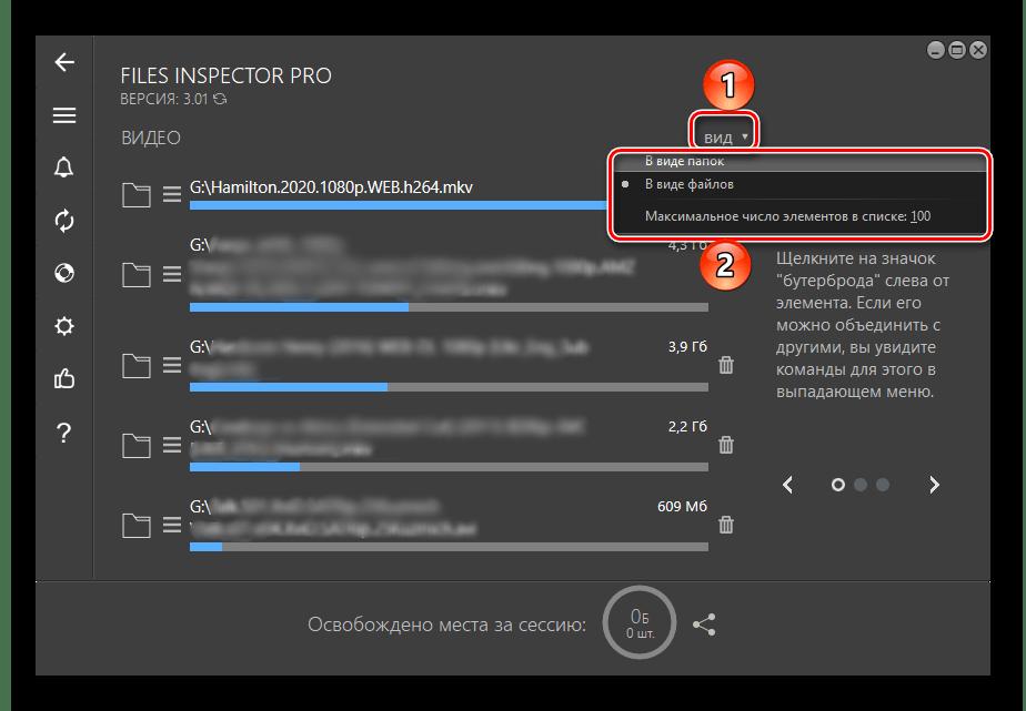 Изменение варианта просмотра данных в окне программы Files Inspector для ПК