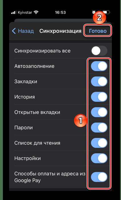 Изменить параметры синхронизации данных в настройках браузера Google Chrome на телефоне iPhone и Android