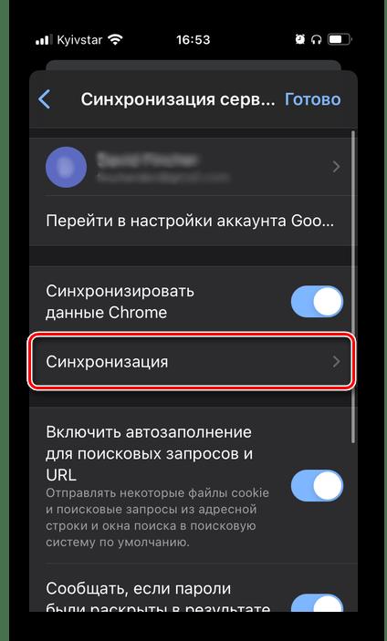 Изменить параметры синхронизации в настройках браузера Google Chrome на телефоне iPhone и Android