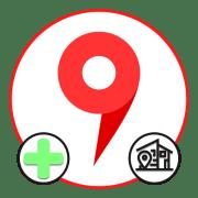 Как добавить адрес в Яндекс Карты