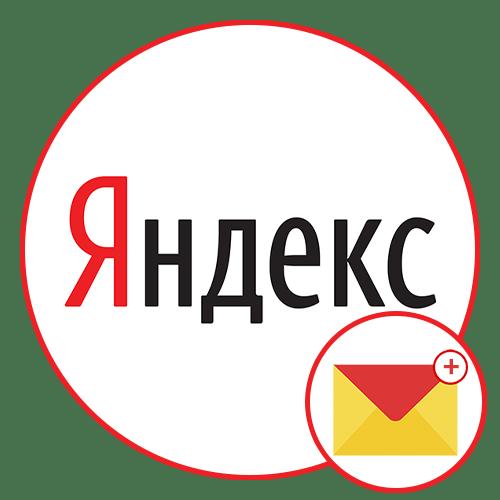 Как добавить почтовый ящик в Яндексе