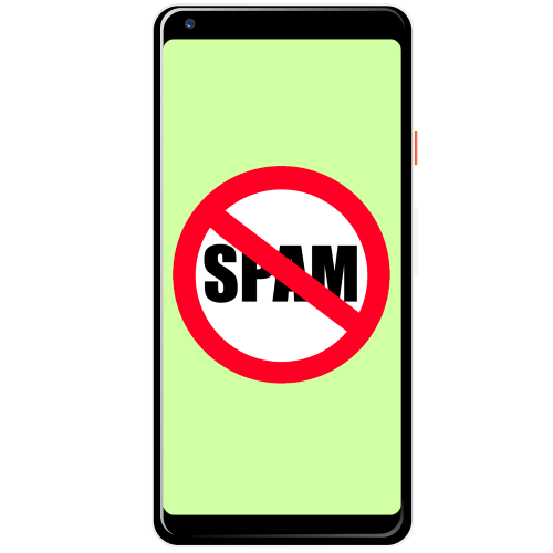 как избавиться от спама на телефоне андроид