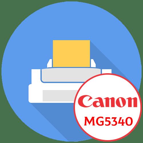 Как настроить принтер Canon MG5340
