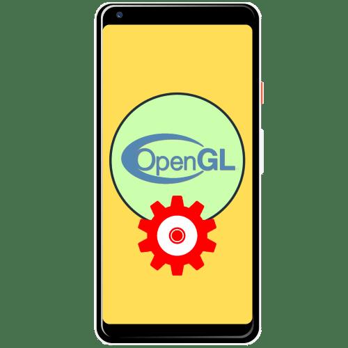 как обновить opengl на андроид