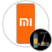 Как очистить другие файлы в памяти на Xiaomi