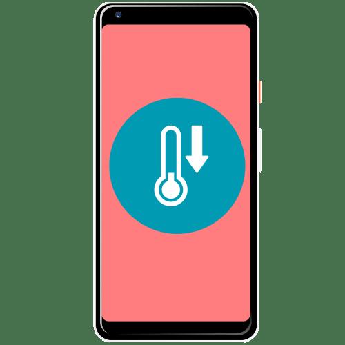 как охладить телефон на андроид